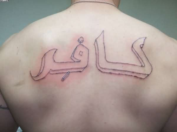 Lovely Black Color Ink Arabic Free Hand Not Done Tattoo For Boys