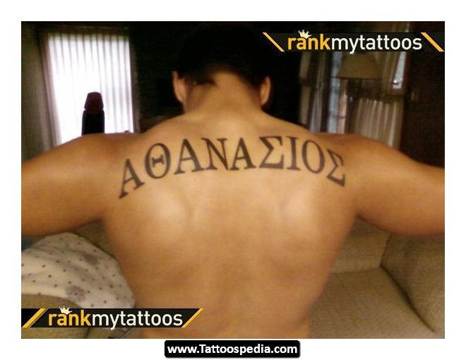 Incredible Greek Words Tattoo On Upper Back For Boys