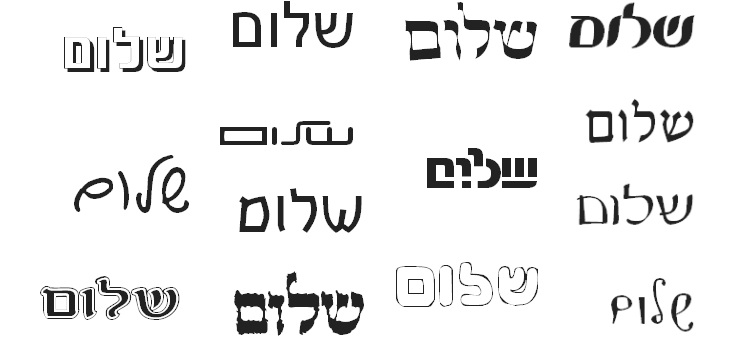 Trendy More Hebrew Tattoo Designs For Boys
