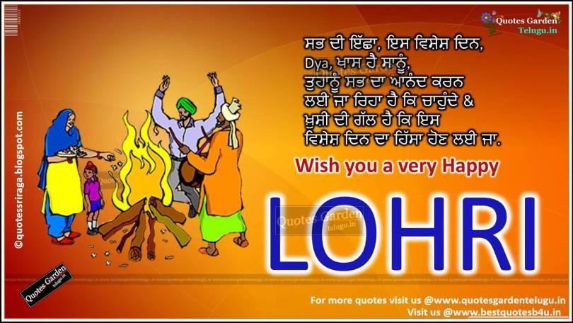 Wish You A Very Happy Lohri Best Greetings In Punjabi Image
