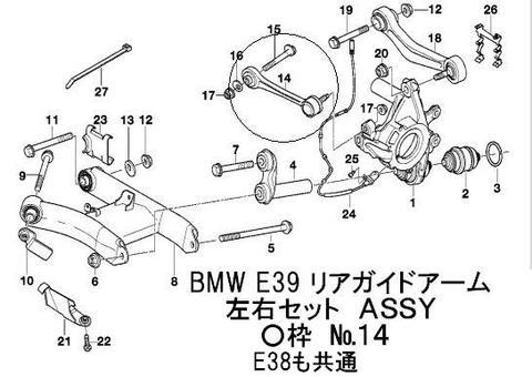 リアガイドアーム < BMWパーツ専門プロテックオートショップ