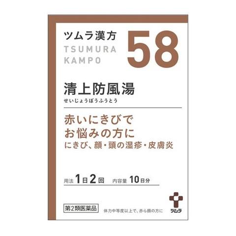 ツムラ漢方清上防風湯エキス顆粒(20包)〔第2類醫薬品 ...
