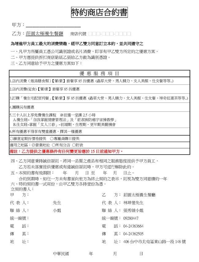 合約   [組圖+影片] 的最新詳盡資料** (必看!!) - www.go2tutor.com