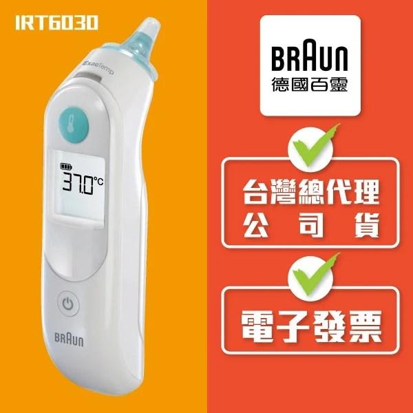 【康諾健康生活館】::【來電享優惠】百靈BRAUN 耳溫槍 IRT6030 (內附耳套21個)
