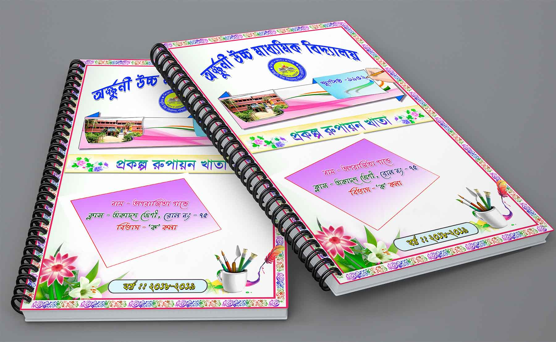 Beautiful School Project Cover Page Design Psd Sub Bengali Picture Density