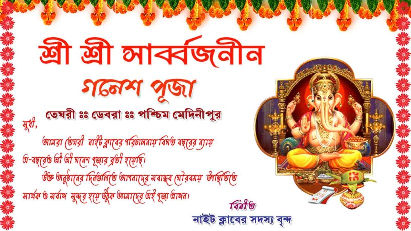 Ganesh Puja Invitation Card In Bengali Format