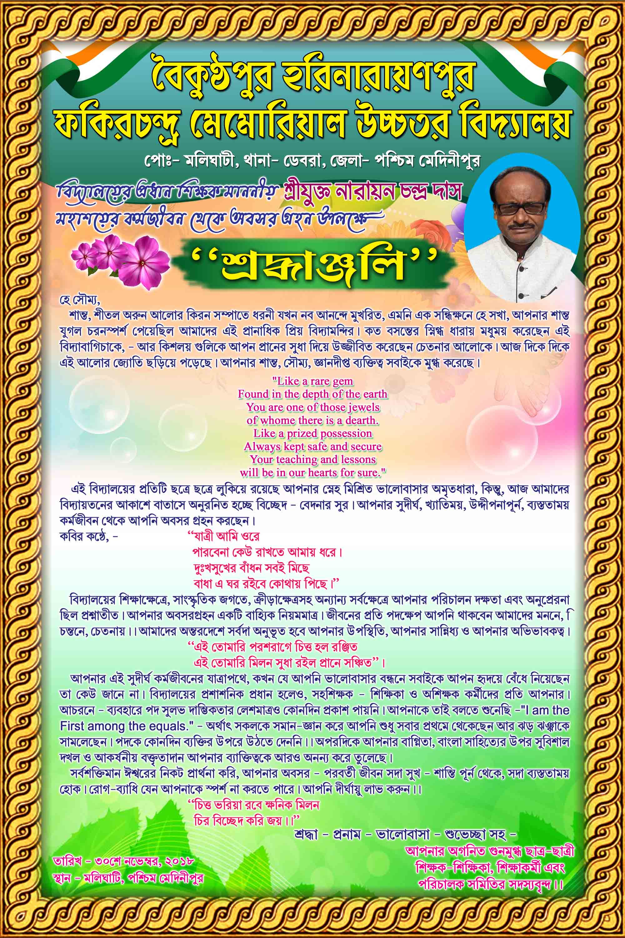 quotes for farewell invitation cards for teachers
