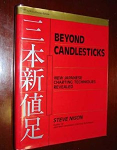 Beyond candlesticks new japanese charting techniques nison steve also first edition abebooks rh