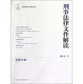 Criminal legal documents Interpretation (2012.11) (89