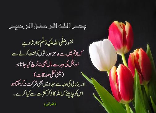 Good Morning Quotes Hindi Wallpaper Islamicmosque Guldasta E Hadees