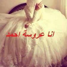 صور انا العروسه صورة العروسة المنتظرة عيون الرومانسية