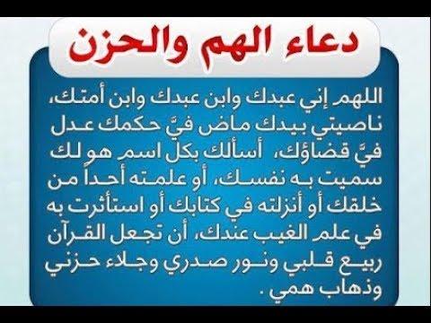 دعاء تفريج الهم والحزن ادعية اسلاميه مؤثره عيون الرومانسية