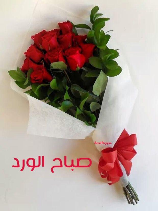 ورد صباح الخير صباح الورد علي الورد عيون الرومانسية