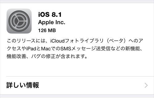 iOS8.1 リリース