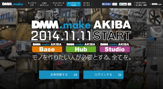 DMM.make AKIBA - 1