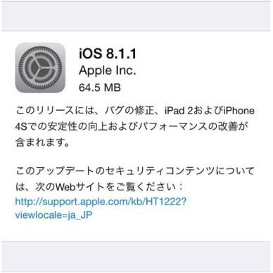 iOS8.1.1