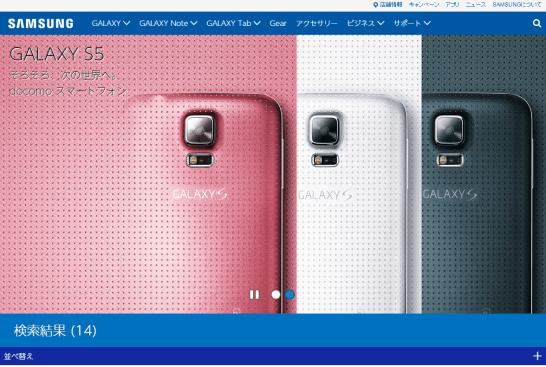 サムソン Galaxy S5