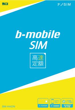 b-mobile SIM 高速使い放題