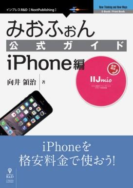 みおふぉん公式ガイド - iPhone 編