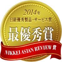 2014年日経優秀製品・サービス賞
