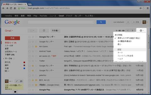 gmail - 設定を開く
