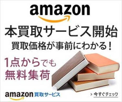 Amazon 本買取サービス - PRTIMES