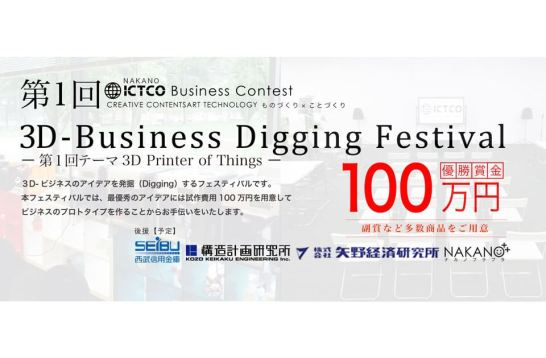 3D-Business Digging Festival - ICTCO