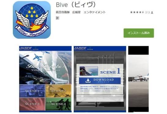 BIve(ビィヴ)- 航空自衛隊