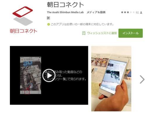 朝日コネクト - Google Play