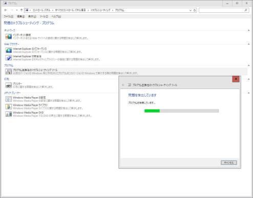トラブルシューティング -Windows 10