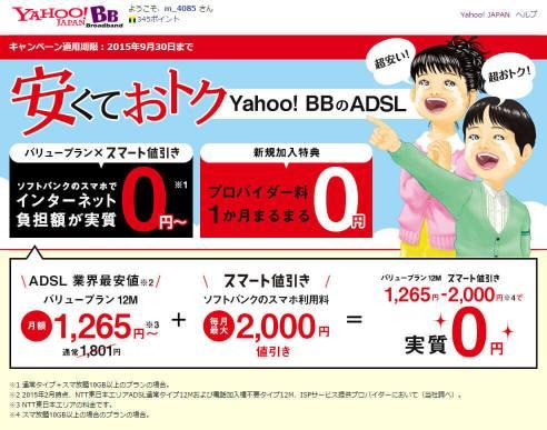 ADSL キャンペーン - Yahoo!BB