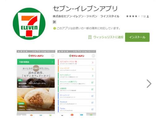 セブン-イレブンアプリ - Google Play