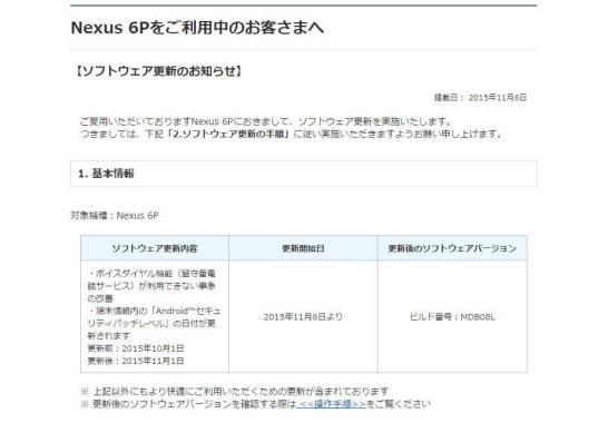 ソフトバンクの Nexus 6P 販売開始後早々のアップデート
