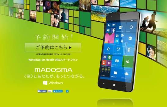 MADOSUMA Windows 10 Mobile - マウスコンピューター