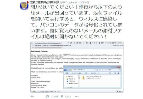 警視庁犯罪抑止対策本部の tweet