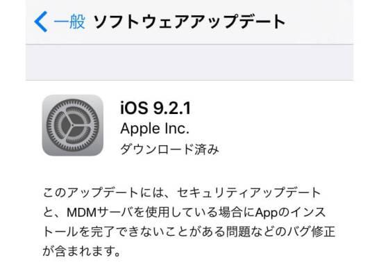 iOS 9.2.1 をリリース - Apple