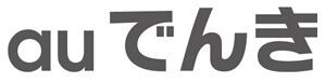 au でんき - サービスロゴ