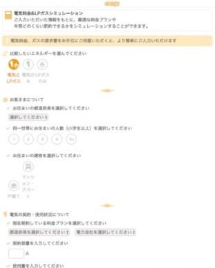 「enepi」料金シミュレーションページ