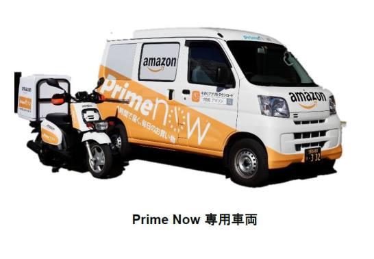 Amazon Prime Now 専用車両