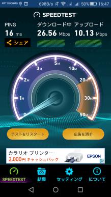 OCN モバイル ONE - 回線スピード(参考)