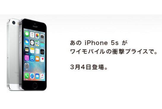 Y! mobile が iPhone 5S と回線のセット販売を3月4日から開始