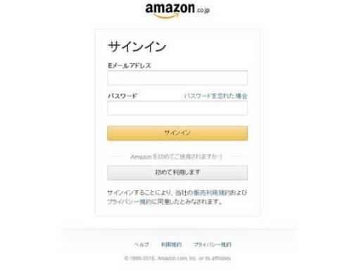 アマゾンに偽サイト(注意!)