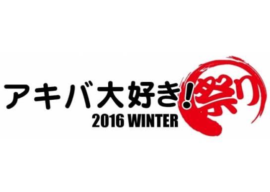 アキバ大好き!祭り2016冬