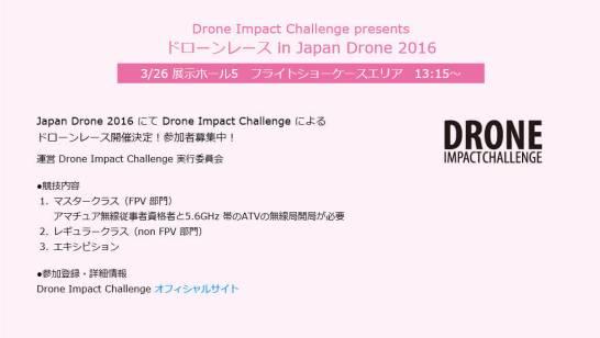 Japan Drone 2016 - イベント