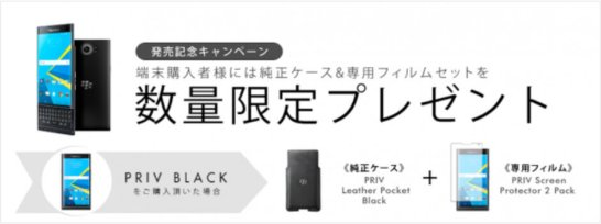 BlackBerry(R) PRIV(TM) - 購入特典