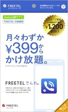かけ放題アプリ「FREETELでんわ」