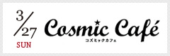 Cosmic Cafe コズミックカフェ開催 - 千葉大学