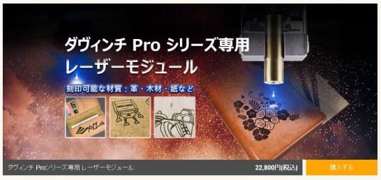 レーザーモジュール(オプション) - XYZ プリンティングジャパン