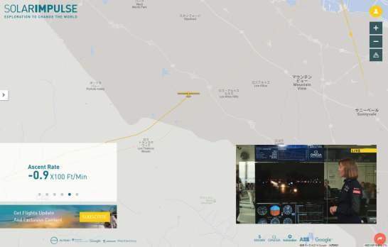 ソーラー・インパルス2 - もうすぐマウンテン・ビューに着陸