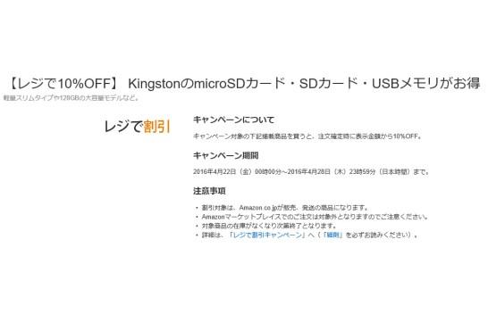 kingston のメモリを買うとレジで10%オフ - アマゾン・ジャパン